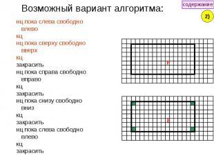 нц пока слева свободно нц пока слева свободно влево кц нц пока сверху свободно в