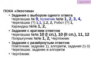 ПОКА «Экзотика» ПОКА «Экзотика» Задания с выбором одного ответа Черепашка № 9, К