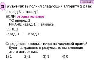 2) Кузнечик выполнил следующий алгоритм 2 раза: вперёд 3 : назад 1 ЕСЛИ отрицате