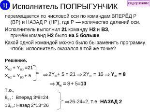 Исполнитель ПОПРЫГУНЧИК перемещается по числовой оси по командам ВПЕРЁД Р (ВР) и