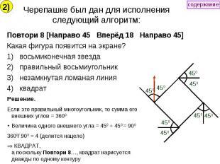 Черепашке был дан для исполнения следующий алгоритм: Повтори 8 [Направо 45 Вперё