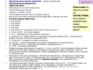 http://prog.narod.ru/probl_parket.htm - задачи к Паркетчику http://prog.narod.ru