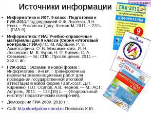 Источники информации Информатика и ИКТ. 9 класс. Подготовка к ГИА-2011/Под редак