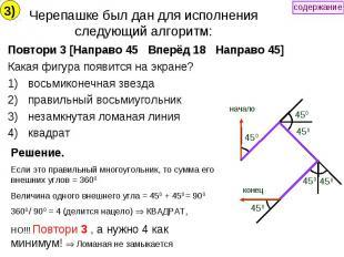 Черепашке был дан для исполнения следующий алгоритм: Повтори 3 [Направо 45 Вперё