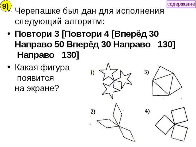 Черепашке был дан для исполнения следующий алгоритм: Черепашке был дан для исполнения следующий алгоритм: Повтори 3 [Повтори 4 [Вперёд 30 Направо 50 Вперёд 30 Направо 130] Направо 130] Какая фигура появится на экране?