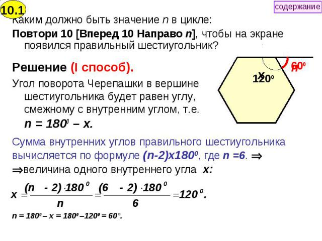 Каким должно быть значение n в цикле: Каким должно быть значение n в цикле: Повтори 10 [Вперед 10 Направо n], чтобы на экране появился правильный шестиугольник?