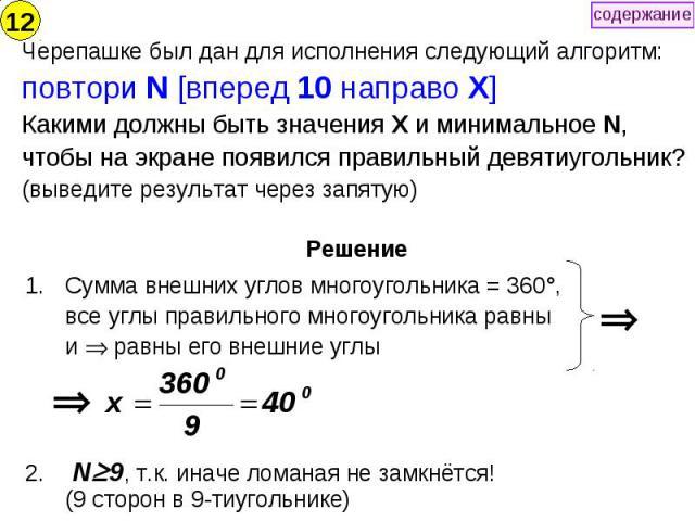Решение Решение Сумма внешних углов многоугольника = 360°, все углы правильного многоугольника равны и равны его внешние углы N 9, т.к. иначе ломаная не замкнётся! (9 сторон в 9-тиугольнике)