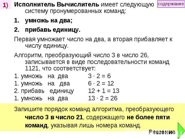 Исполнитель Вычислитель имеет следующую систему пронумерованных команд: Исполнитель Вычислитель имеет следующую систему пронумерованных команд: умножь на два; прибавь единицу. Первая умножает число на два, а вторая прибавляет к числу единицу. Алгори…
