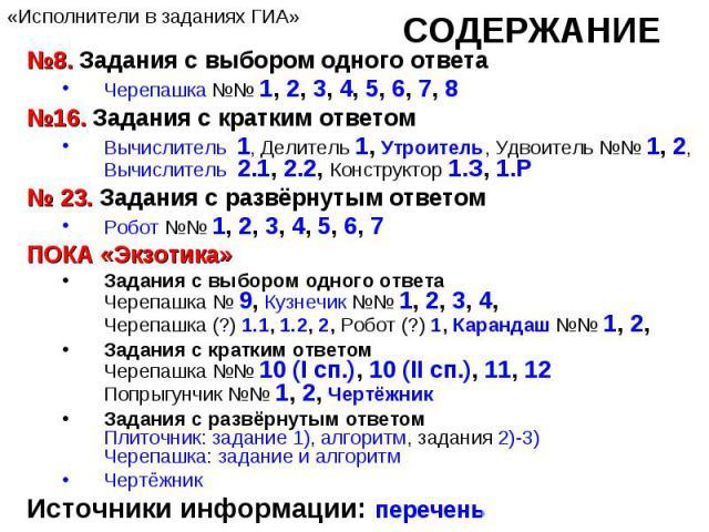 СОДЕРЖАНИЕ №8. Задания с выбором одного ответа Черепашка №№ 1, 2, 3, 4, 5, 6, 7, 8 №16. Задания с кратким ответом Вычислитель 1, Делитель 1, Утроитель, Удвоитель №№ 1, 2, Вычислитель 2.1, 2.2, Конструктор 1.З, 1.Р № 23. Задания с развёрнутым ответом…
