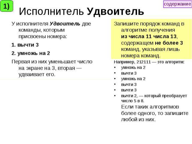 Исполнитель Удвоитель У исполнителя Удвоитель две команды, которым присвоены номера: 1. вычти 3 2. умножь на 2 Первая из них уменьшает число на экране на 3, вторая — удваивает его.