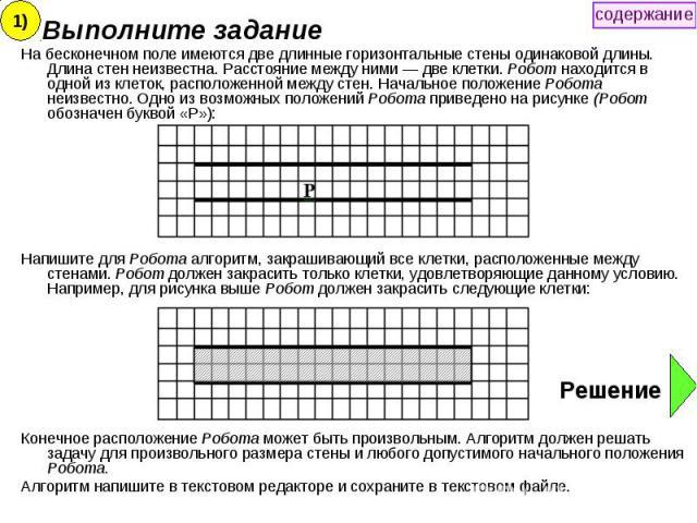 Выполните задание На бесконечном поле имеются две длинные горизонтальные стены одинаковой длины. Длина стен неизвестна. Расстояние между ними — две клетки. Робот находится в одной из клеток, расположенной между стен. Начальное положение Робота неизв…
