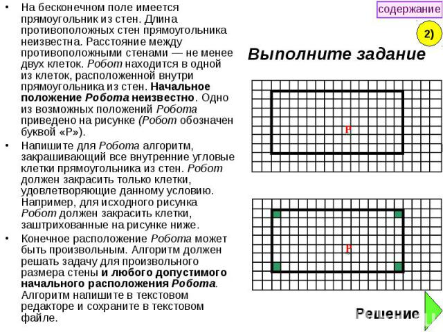 Выполните задание На бесконечном поле имеется прямоугольник из стен. Длина противоположных стен прямоугольника неизвестна. Расстояние между противоположными стенами — не менее двух клеток. Робот находится в одной из клеток, расположенной внутри прям…