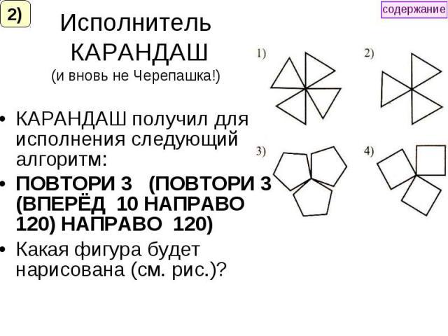 Исполнитель КАРАНДАШ (и вновь не Черепашка!) КАРАНДАШ получил для исполнения следующий алгоритм: ПОВТОРИ 3 (ПОВТОРИ 3 (ВПЕРЁД 10 НАПРАВО 120) НАПРАВО 120) Какая фигура будет нарисована (см. рис.)?