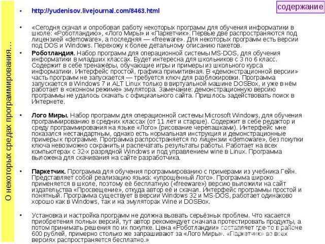 http://yudenisov.livejournal.com/8463.html http://yudenisov.livejournal.com/8463.html «Сегодня скачал и опробовал работу некоторых программ для обучения информатики в школе: «Роботландию», «Лого Миры» и «Паркетчик». Первые две распространяются под л…