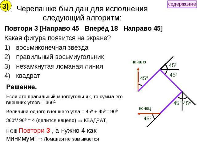 Черепашке был дан для исполнения следующий алгоритм: Повтори 3 [Направо 45 Вперёд 18 Направо 45] Какая фигура появится на экране? восьмиконечная звезда правильный восьмиугольник незамкнутая ломаная линия квадрат
