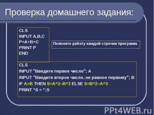 CLS CLS INPUT A,B,C P=A+B+C PRINT P END