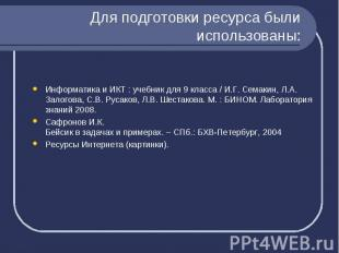 Информатика и ИКТ : учебник для 9 класса / И.Г. Семакин, Л.А. Залогова, С.В. Рус