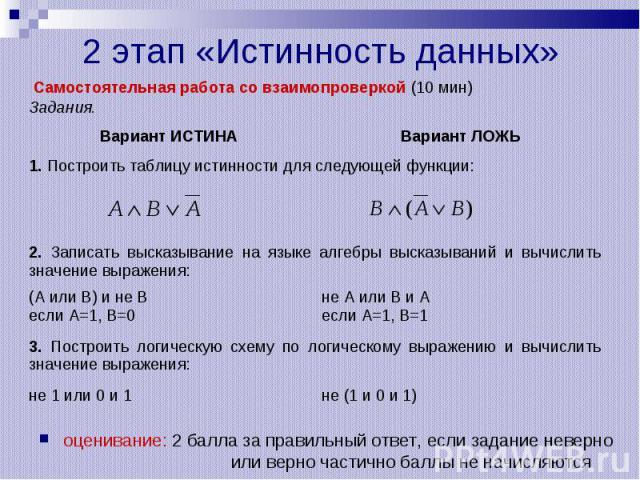 оценивание: 2 балла за правильный ответ, если задание неверно оценивание: 2 балла за правильный ответ, если задание неверно или верно частично баллы не начисляются