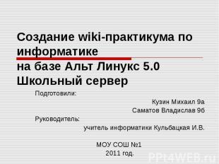 Создание wiki-практикума по информатике на базе Альт Линукс 5.0 Школьный сервер
