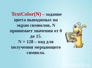 TextColor(N) – задание цвета выводимых на экран символов, N принимает значения о