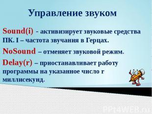 Управление звуком Sound(i) - активизирует звуковые средства ПК. I – частота звуч