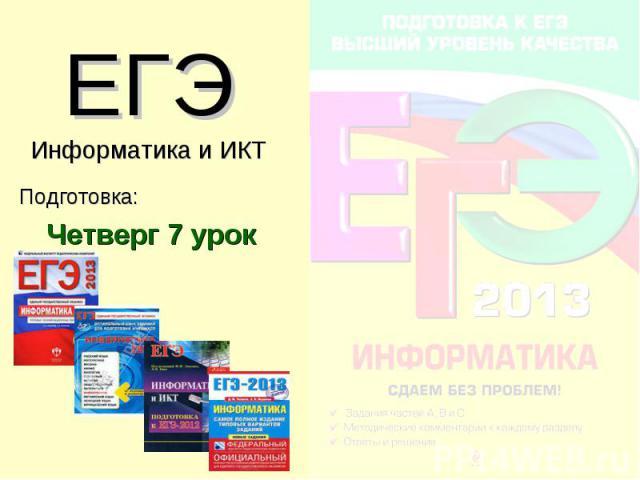 ЕГЭ Информатика и ИКТ Подготовка: Четверг 7 урок