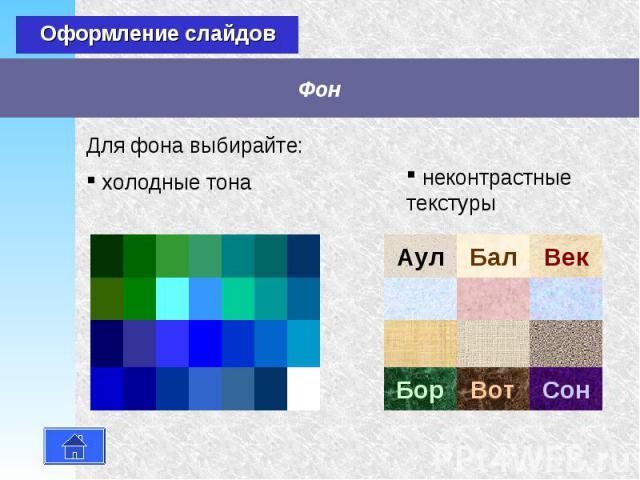 Фон Оформление слайдов