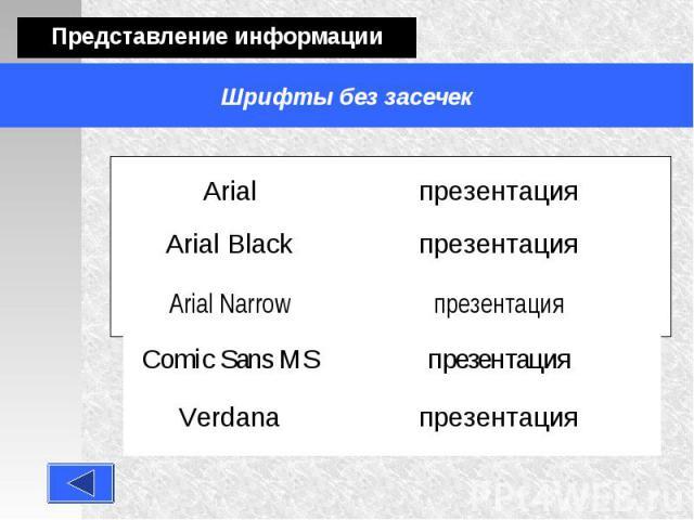 Шрифты без засечек Представление информации