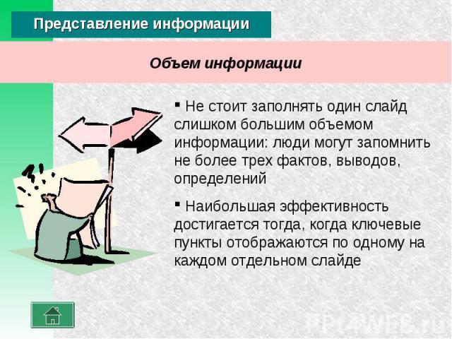 Объем информации Представление информации