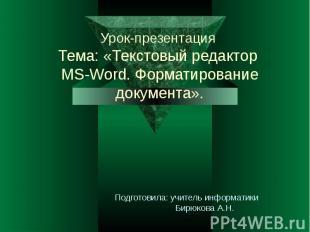 Урок-презентация Тема: «Текстовый редактор MS-Word. Форматирование документа». П