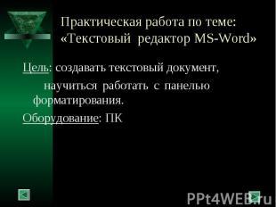 Практическая работа по теме: «Текстовый редактор MS-Word» Цель: создавать тексто
