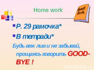 P. 29 рамочка* P. 29 рамочка* В тетради* Будь вежлив и не забывай, прощаясь гово