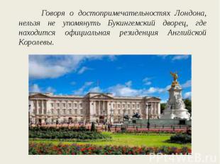 Говоря о достопримечательностях Лондона, нельзя не упомянуть Букингемский дворец