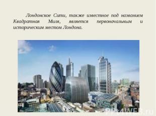 Лондонское Сити, также известное под названием Квадратная Миля, является первона