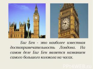 Биг Бен - это наиболее известная достопримечательность Лондона. На самом деле Би