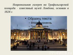 Национальная галерея на Трафальгарской площади - известный музей Лондона, основа