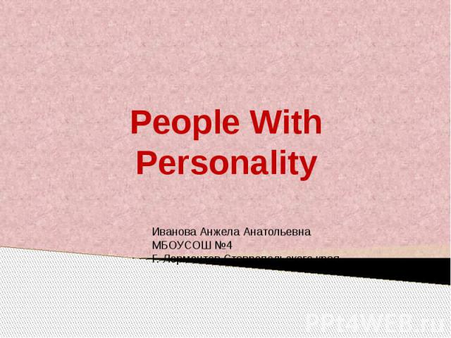 People With Personality