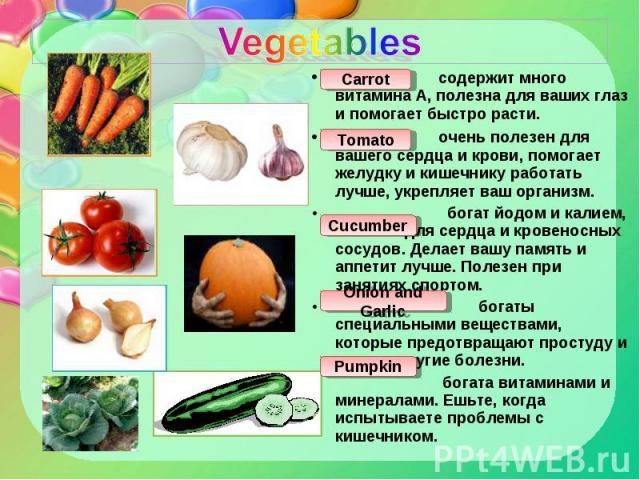 содержит много витамина А, полезна для ваших глаз и помогает быстро расти. содержит много витамина А, полезна для ваших глаз и помогает быстро расти. очень полезен для вашего сердца и крови, помогает желудку и кишечнику работать лучше, укрепляет ваш…