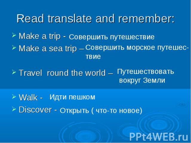 Make a trip - Make a trip - Make a sea trip – Travel round the world – Walk - Discover -