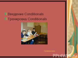 Введение Conditionals Введение Conditionals Тренировка Conditionals