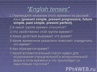 """English tenses"" 1.Переведите название этого времени на русский язык (present si"