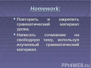 Homework: Повторить и закрепить грамматический материал урока. Написать сочинени