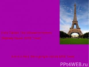 Аня в Париже. Она собирается посетить Эйфелеву башню (Eiffel Tower).