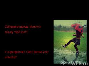 Собирается дождь. Можно я возьму твой зонт?