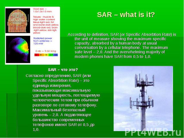 According to definition, SAR (or Specific Absorbtion Rate) is the unit of measure showing the maximum specific capacity, absorbed by a human body at usual conversation by a cellular telephone. The maximum safe level – 2,0. And the overwhelming major…