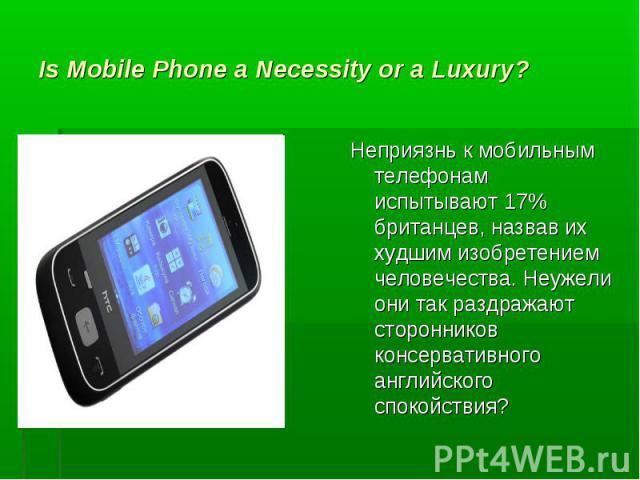 Неприязнь к мобильным телефонам испытывают 17% британцев, назвав их худшим изобретением человечества. Неужели они так раздражают сторонников консервативного английского спокойствия? Неприязнь к мобильным телефонам испытывают 17% британцев, назвав их…
