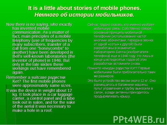 """Now there is no saying, who exactly has invented mobile communication. As a matter of fact, main principles of a mobile telephony (use of frequencies by many subscribers, transfer of a call from one """"honeycombs"""" to another) have been devel…"""
