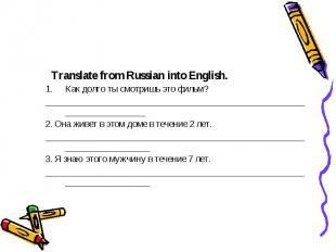 Translate from Russian into English. Как долго ты смотришь это фильм? __________