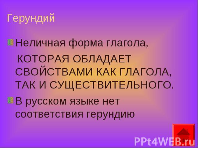 Неличная форма глагола, Неличная форма глагола, КОТОРАЯ ОБЛАДАЕТ СВОЙСТВАМИ КАК ГЛАГОЛА, ТАК И СУЩЕСТВИТЕЛЬНОГО. В русском языке нет соответствия герундию