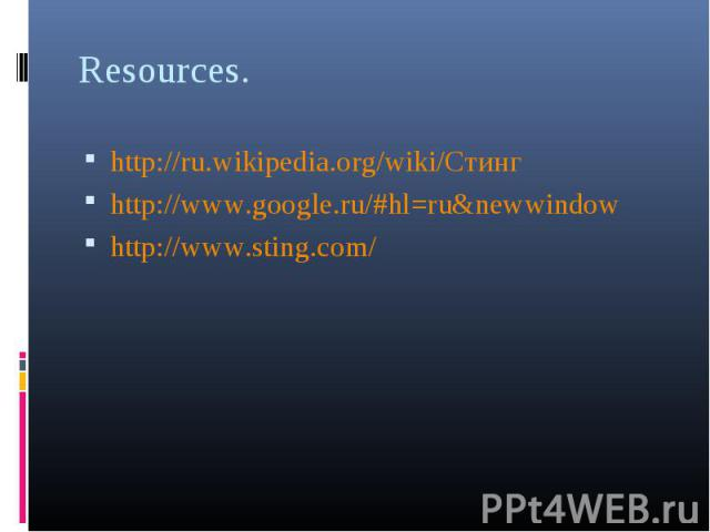http://ru.wikipedia.org/wiki/Стинг http://ru.wikipedia.org/wiki/Стинг http://www.google.ru/#hl=ru&newwindow http://www.sting.com/